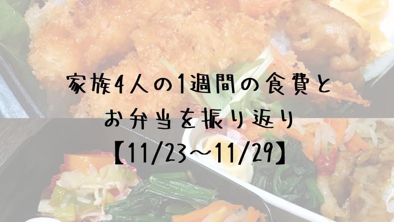 家族4人の1週間の食費とお弁当を振り返り【11/23〜11/29】