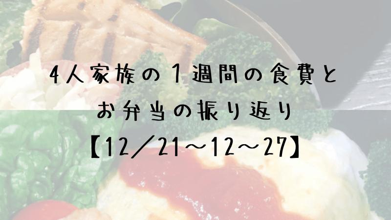食費とお弁当12/21-12/27