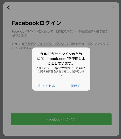 LINE facebookで登録