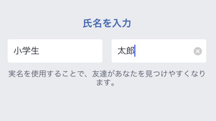 facebook氏名を入力