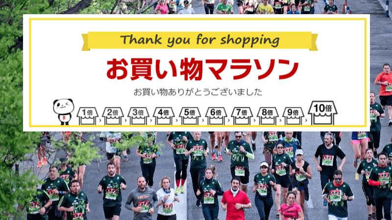楽天お買い物マラソンおすすめリピート購入品
