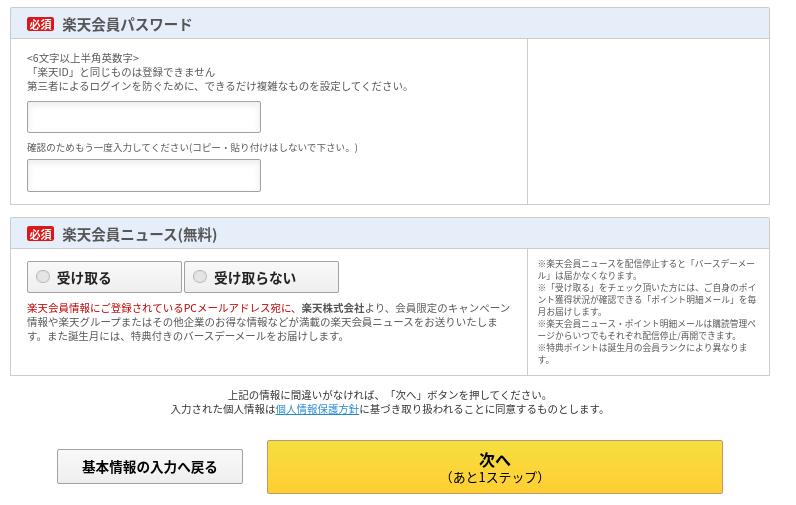 楽天カード申し込み画面4