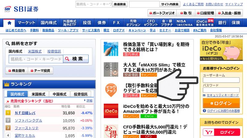 SBI証券ホームページ