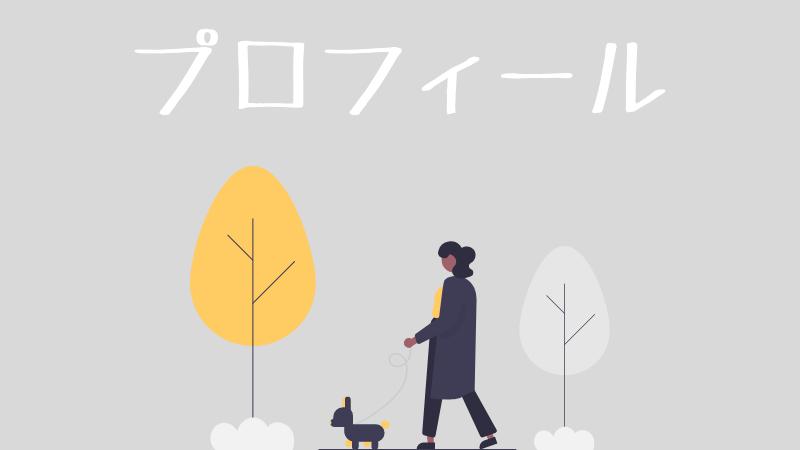 プロフィール 犬の散歩