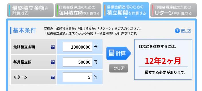 1000万円貯めるまでの期間
