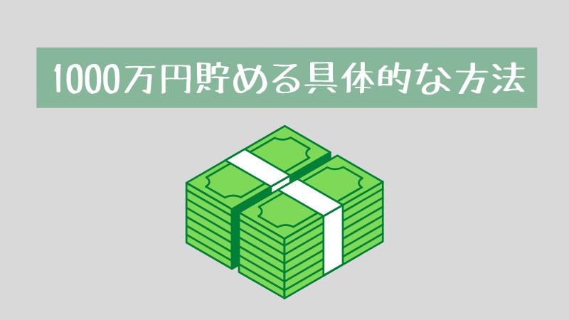 1000万円貯める具体的な方法