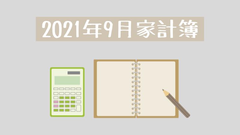 2021年9月家計簿